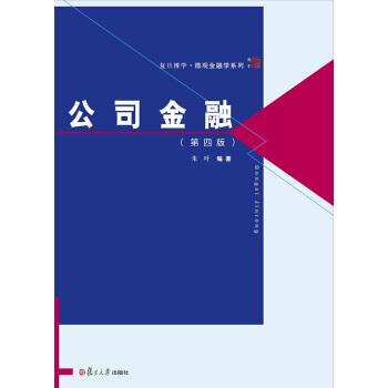 复旦博学·微观金融学系列:公司金融(第四版) pdf epub mobi 下载