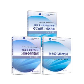 概率论与数理统计(最新版)教材+学习辅导+习题全解(套装共3册)