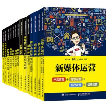 和秋叶一起学——互联网+新媒体营销规划丛书(套装共14册)(京东特别套装) 下载 mobi epub pdf txt