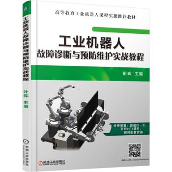 工业机器人故障诊断与预防维护实战教程 pdf epub mobi 下载