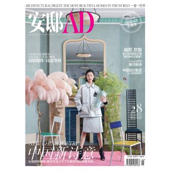 安邸AD/Architectural Digest(2018年05月号) 下载 mobi epub pdf txt