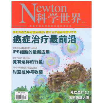 科学世界(2018年5月号) pdf epub mobi 下载