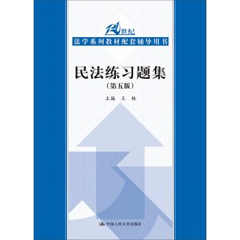 民法练习题集(第五版)/21世纪法学系列教材配套辅导用书 pdf epub mobi 下载