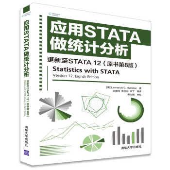 应用STATA做统计分析 更新至STATA 12 (原书第8版) pdf epub mobi 下载