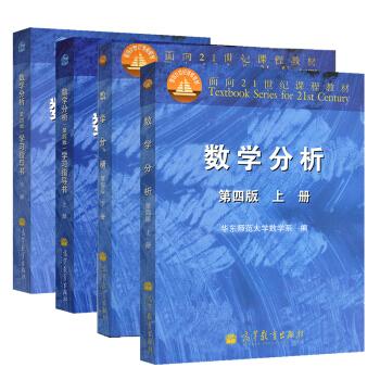 数学分析(第四版)上下册教材+学习指导书上下册(套装共4册) pdf epub mobi 下载