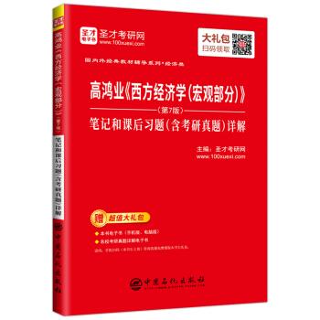 圣才教育:高鸿业 西方经济学(宏观部分)(第7版)笔记和课后习题(含考研真题)详解(赠电子书礼包)