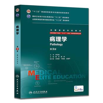 正版包邮 8年制 病理学 八年制第3版第三版 配增值服务 八年制及七年制临床医学专业教材 pdf epub mobi 下载