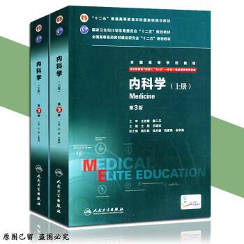 正版包邮 内科学第3版八年制配增值 上、下册8年制及7年制考研(5+3一体化)临床专业用 pdf epub mobi 下载
