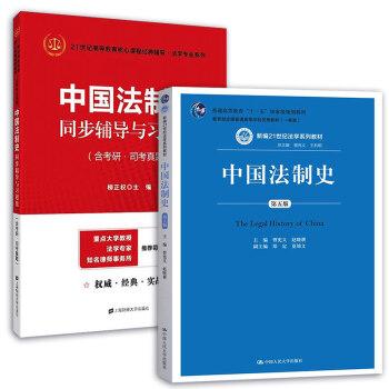 中国法制史(第五版)+同步辅导与习题集(含考研·司考真题)(套装共2册) pdf epub mobi 下载
