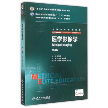 正版包邮 医学影像学 第3版 八年制 配增值供8年制及7年制考研(5+3一体化)临床医学 pdf epub mobi 下载