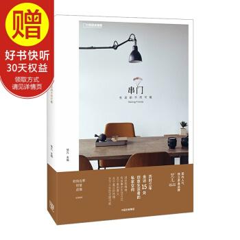 串门:生活的不同可能 中信出版社 pdf epub mobi 下载