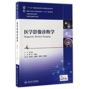 医学影像诊断学(第4版)(本科影像/配增值)/韩萍 pdf epub mobi 下载