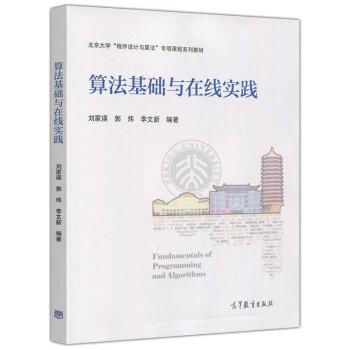 包邮 算法基础与在线实践 刘家瑛 郭炜 李文新 北京大学程序设计与算法专项课程系列教材 pdf epub mobi 下载