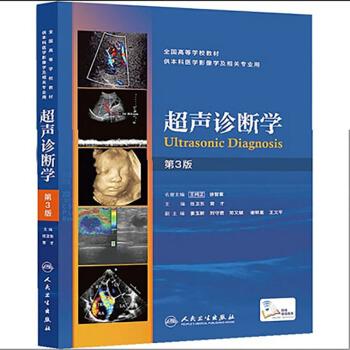超声诊断学(第3版)/本科医学影像学教材 人卫版 pdf epub mobi 下载
