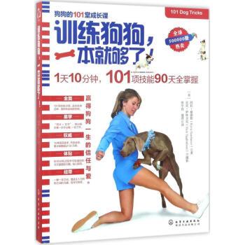 训练狗狗,一本就够了! pdf epub mobi 下载