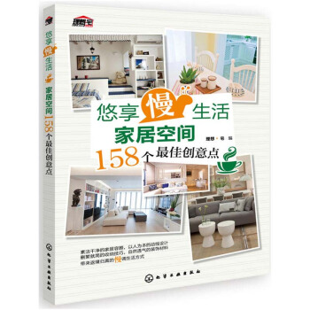 """包邮 悠享""""慢""""生活:家居空间158个*佳创意点 家居家装装修设计类书籍 空间设计 房子 pdf epub mobi 下载"""