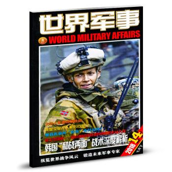 世界军事杂志2018年7月下第14期 pdf epub mobi 下载