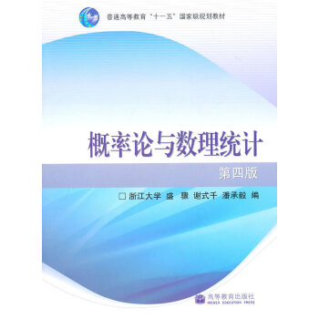 二手 概率论与数理统计 浙大第四版 pdf epub mobi 下载