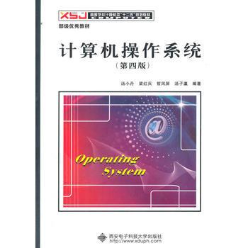 二手 计算机操作系统(第四版)(汤小丹) pdf epub mobi 下载
