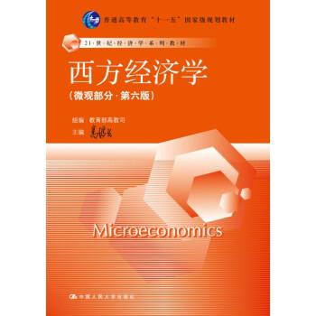 二手 西方经济学 (微观部分)(第六版) pdf epub mobi 下载