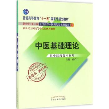 中医基础理论(新世纪第2版) pdf epub mobi 下载