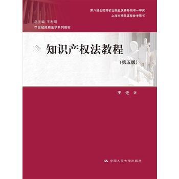 [正版书籍]知识产权法教程(第五版) 王迁 中国人民大学出版社 pdf epub mobi 下载