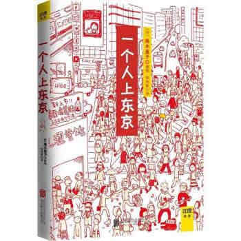 正版高木直子一个人上东京 高木直子漫画肚子饿万岁一个人住第5年我和狗狗的十个约定的作者绘著 下载 mobi epub pdf txt 电子书