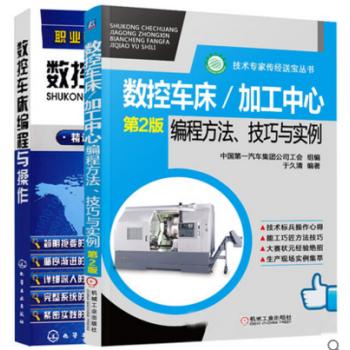 正版 数控车床编程与操作+数控车床加工中心编程方法技巧与实例 第2版 共2册 数控机床使用 pdf epub mobi 下载