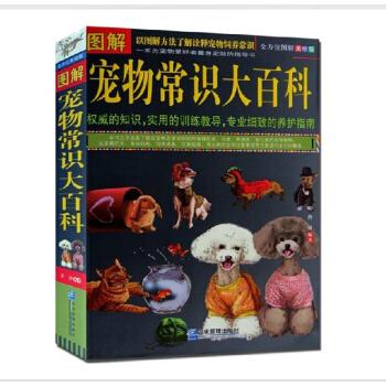 图解宠物常识大百科 宠物知识养护百科指南 全方位图解美绘版 pdf epub mobi 下载