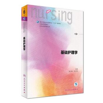 基础护理学(第6版)/本科护理配增值 pdf epub mobi 下载