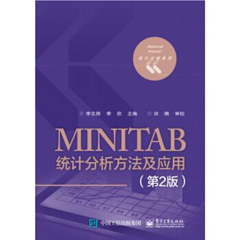 包邮 MINITAB统计分析方法及应用 第2版 minitab17.3软件数据统计分析软件 pdf epub mobi 下载