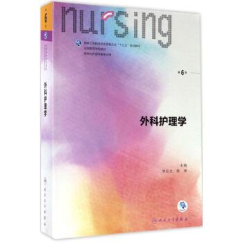 外科护理学(第6版) pdf epub mobi 下载