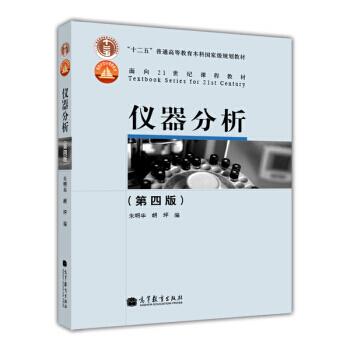 [二手] 仪器分析(第4版) pdf epub mobi 下载