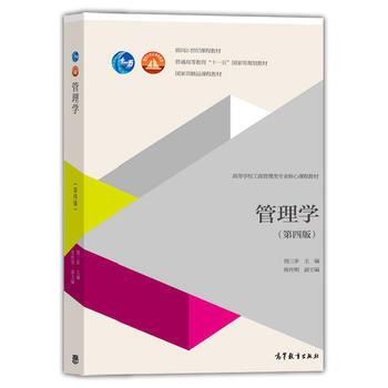 [二手] 管理学(第四版) pdf epub mobi 下载