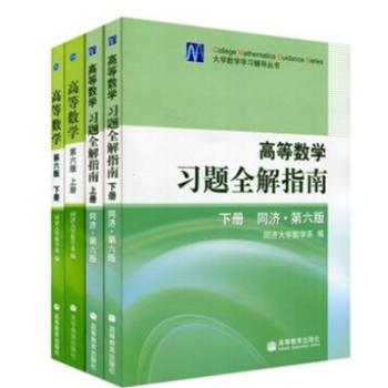 [二手] 高等数学(第六版)第6版上下册+习题全解指南 全套4本 pdf epub mobi 下载