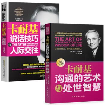 卡耐基口才艺术与说话技巧_是思考,还是想太多 mobi epub pdf txt 下载 -图书大百科