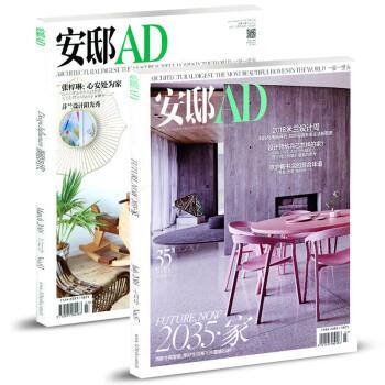 【18年】安邸AD杂志新期2本打包2018年3/7月时尚家居室内设计装修 送家居杂志一本 下载 mobi epub pdf txt