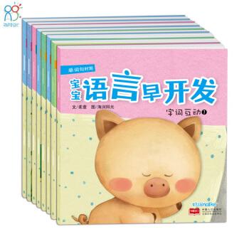【海润阳光】宝宝语言早开发 (套装共10册) 婴幼儿早教启蒙 下载 mobi epub pdf txt