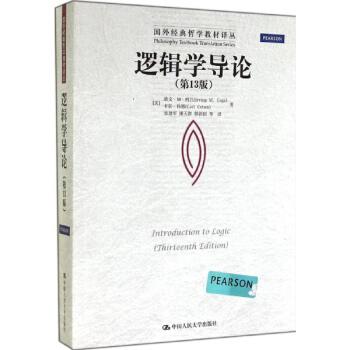 逻辑学导论(第13版) pdf epub mobi 下载