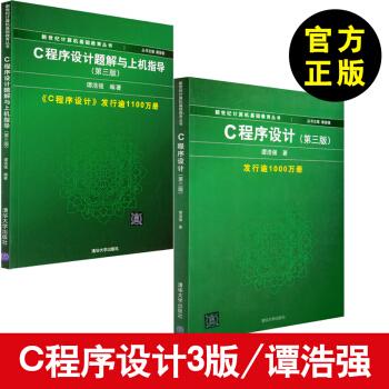 谭浩强第三版】 C语言程序设计教材+C程序设计题解与上机指导 c语言入门经典书籍 c语 pdf epub mobi 下载