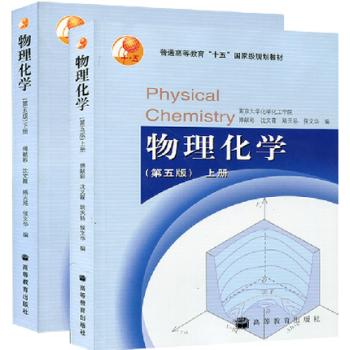 正版现货 南京大学 上下册套装 物理化学 傅献彩 第五版 第5版 上下册 高等教育 pdf epub mobi 下载