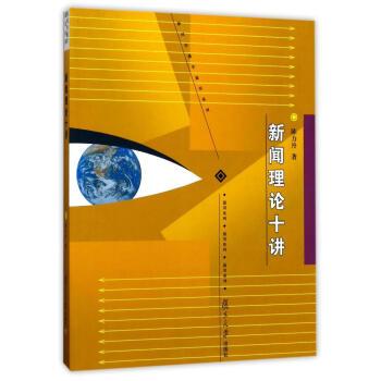 新闻理论十讲/新闻传播通用系列 pdf epub mobi 下载