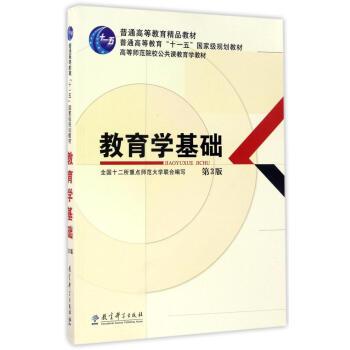 教育学基础(第3版)/高等师范院校公共课教育学教材 pdf epub mobi 下载