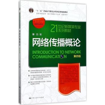 网络传播概论(第4版) pdf epub mobi 下载
