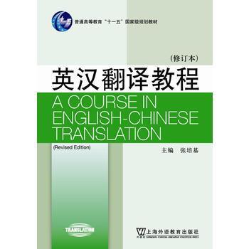 英汉翻译教程 张培基 pdf epub mobi 下载