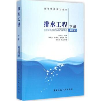 排水工程(第5版)下册