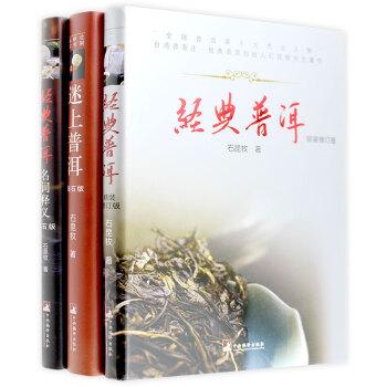 2018新版 迷上普洱(钻石版)+经典普洱(精装修订版)+名词释义(共3本)茶文化书籍中央编译出版社