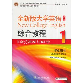 正版二手图书全新版大学英语(第二版)综合教程1学生用书 李荫华 pdf epub mobi 下载