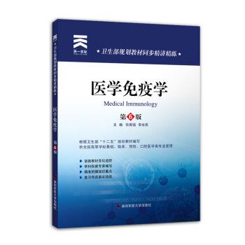 医学第八版教材 卫生部规划教材同步精讲精练 医学免疫学(第6版)