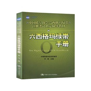 包邮 六西格玛绿带手册(中国质量协会六西格玛绿带注册考试辅导教材) 何桢主编 pdf epub mobi 下载